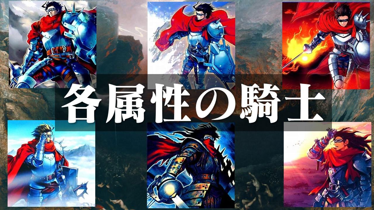 終末の騎士シリーズ